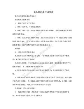 钣金机机柜技术要求.doc