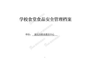 学校食堂食品安全管理档案范本.doc