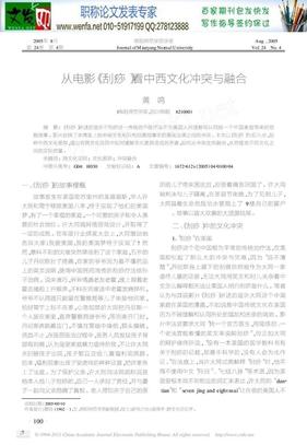 中医与传统文化论文中国传统文化论文-从电影_刮痧_看中西文化冲突与融合.pdf