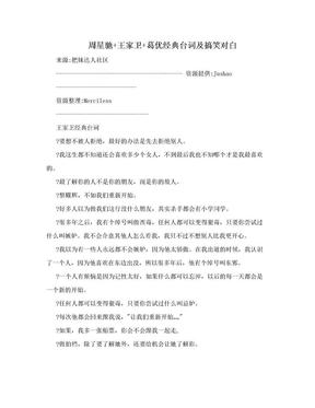 周星驰+王家卫+葛优经典台词及搞笑对白.doc
