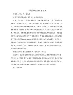 学雷锋活动记录范文.doc