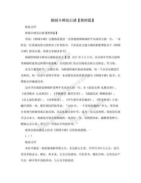 榕园丰碑读后感【教师篇】.doc
