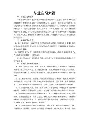 毕业实习大纲.doc