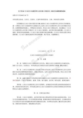 上市公司高级管理人员培训工作指引.doc