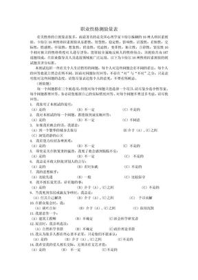 卡特尔16种性格因素测验doc.doc