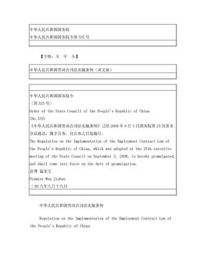 劳动合同法实施条例(英文版).doc