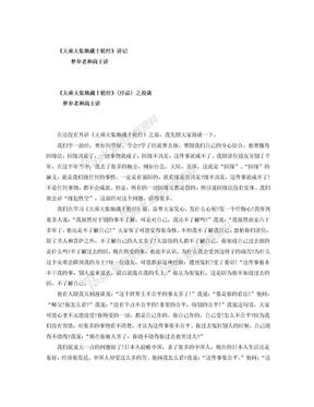 地藏三经-梦参老和尚讲《大乘大集地藏十轮经》讲记(梦参老和尚).doc
