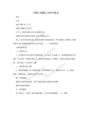 环保工程施工合同书范文.doc