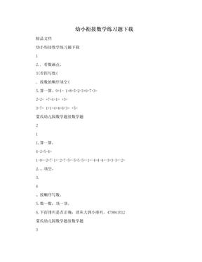 幼小衔接数学练习题下载.doc