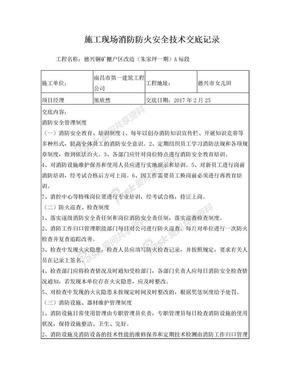 消防安全技术交底.doc