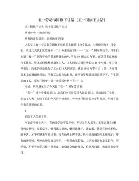 五一劳动节国旗下讲话 [五一国旗下讲话].doc