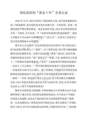 """国民政府的""""黄金十年""""全景记录.doc"""
