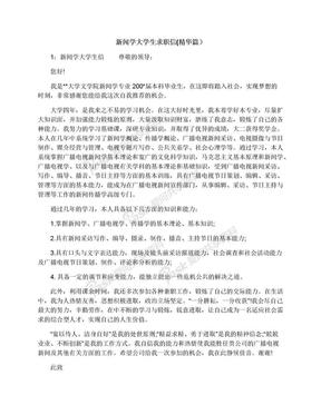 新闻学大学生求职信(精华篇).docx
