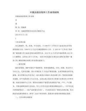 申报高级畜牧师工作业绩材料.doc