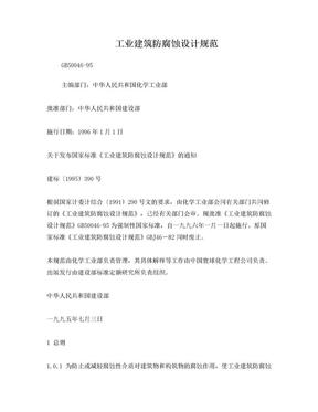 工业建筑防腐蚀设计规范.doc