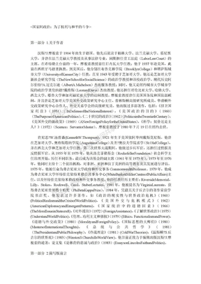 国家间政治:为了权利与和平的斗争.doc
