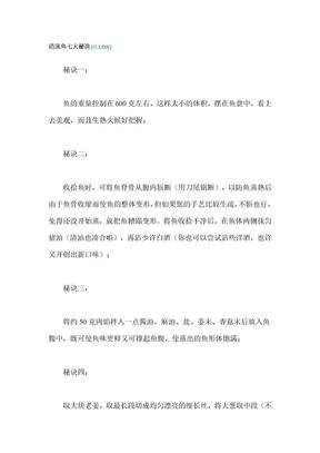 清蒸鱼七大秘决.doc