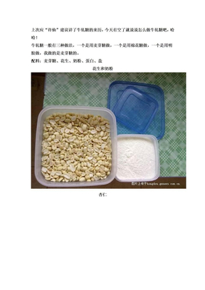 牛轧糖的制作方法.docx