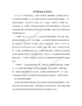 中国梦论述心得体会.doc