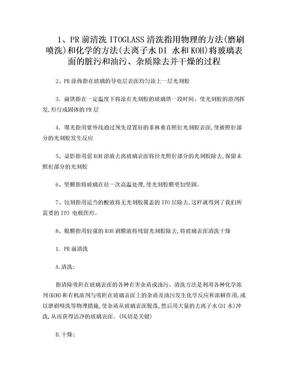 黄光制程工艺流程.doc