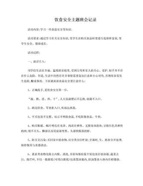 饮食安全主题班会记录.doc