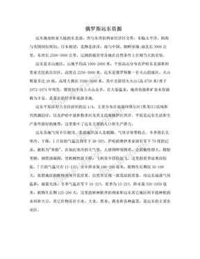俄罗斯远东资源.doc