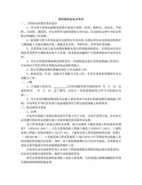 精装修招标技术要求.doc