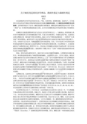 林毅夫-经济学理论:诱致性变迁与强制性变迁.doc