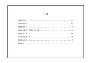 北京市建设工程施工现场标准化图集 标准化安全防护(一).pdf