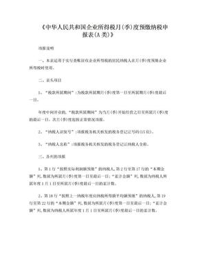 企业所得税月(季)度预缴纳税申报表(A类)填表说明.doc