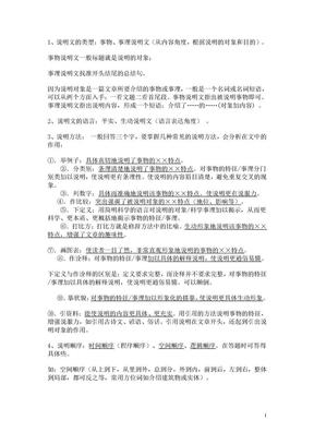 中考语文阅读答题技巧.doc