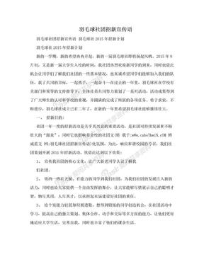 羽毛球社团招新宣传语.doc