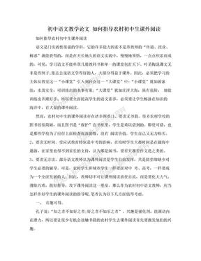 初中语文教学论文 如何指导农村初中生课外阅读.doc