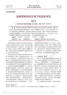 论陈思和民间立场下的历史书写.pdf