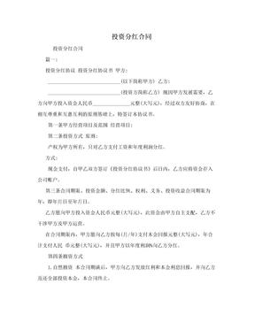 投资分红合同.doc