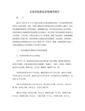 长春化妆品市场调研报告(1230版).doc