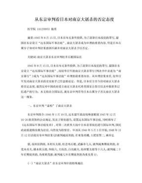 从东京审判看日本对南京大屠杀的否定态度.doc