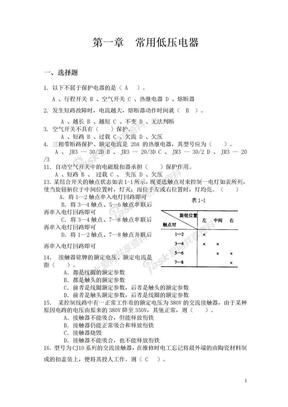 港口电气设备习题集—(改).doc