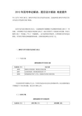2012年国考申论解读:题目设计新颖 难度提升.doc