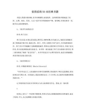 推荐50本经典书籍.doc