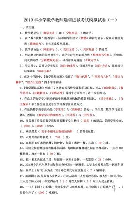 2019年小学数学教师选调进城考试模拟试卷(含答案)五套.doc