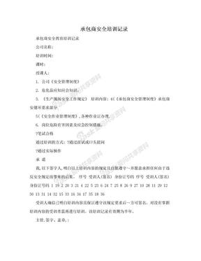 承包商安全培训记录.doc