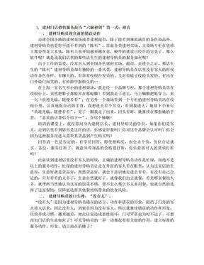 建材门店销售服务技巧.doc