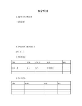 鞍钢矿业信息化方案建议.doc