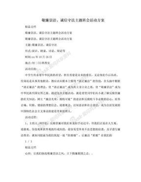 敬廉崇洁、诚信守法主题班会活动方案.doc