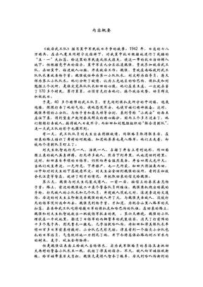 敌后武工队.pdf