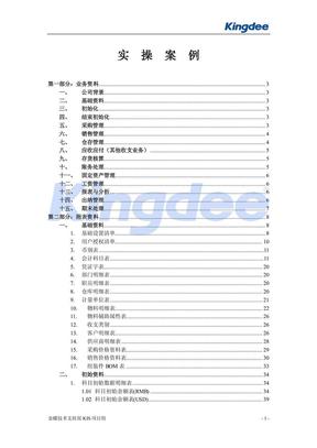 金蝶kis专业版9.1实操案例练习.pdf