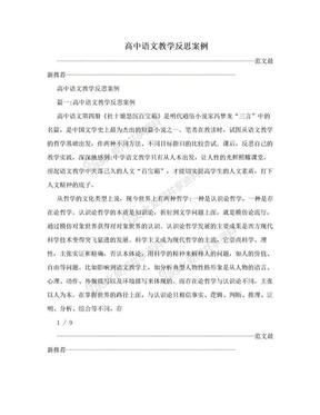 高中语文教学反思案例.doc