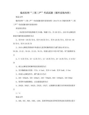 """临床医师""""三基三严""""考试试题(循环系统内科).doc"""