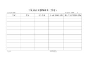 入党申请书44-写入党申请书统计表(学生).doc